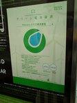 グリーン電力証書:TOHOシネマズ